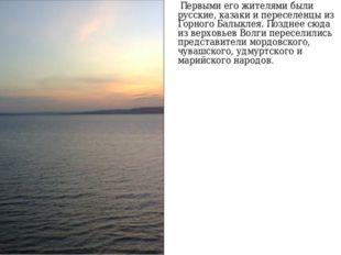 Первыми его жителями были русские, казаки и переселенцы из Горного Балыклея.