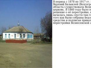 В период с 1878 по 1917 гг. в селе Верхний Балыклей (Волгоградская область) с