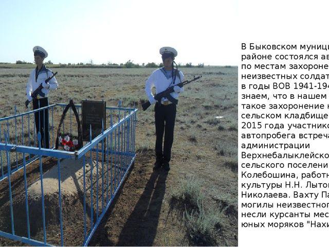В Быковском муниципальном районе состоялся автопробег по местам захоронений...