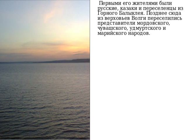 Первыми его жителями были русские, казаки и переселенцы из Горного Балыклея....