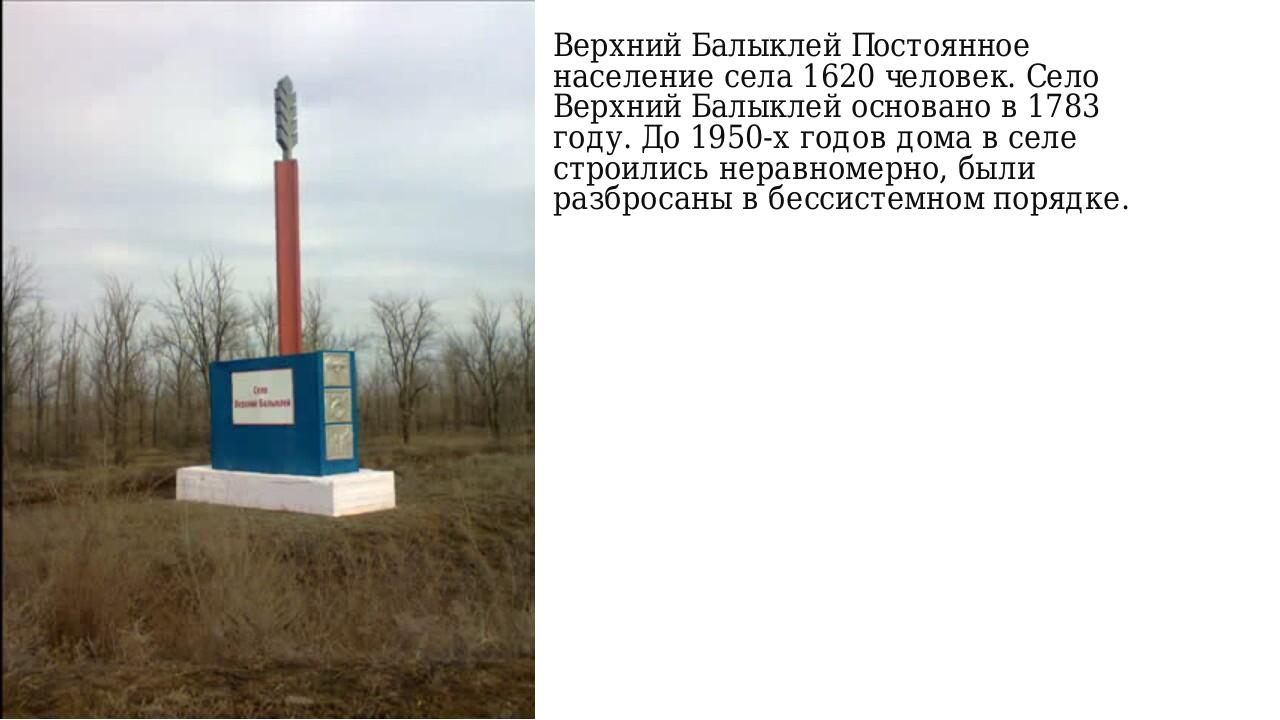 Верхний Балыклей Постоянное население села 1620 человек. Село Верхний Балыкле...