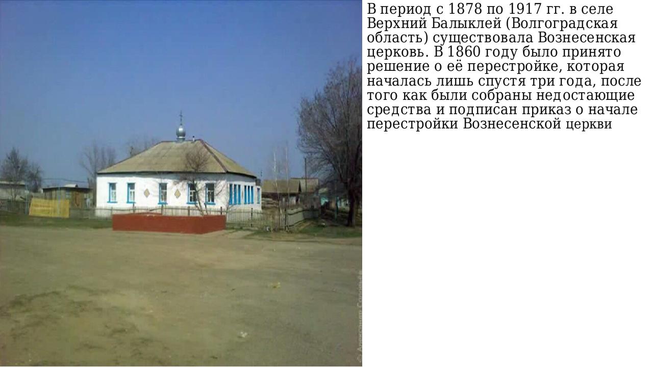 В период с 1878 по 1917 гг. в селе Верхний Балыклей (Волгоградская область) с...