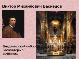 Виктор Михайлович Васнецов Владимирский собор. Богоматерь с ребёнком.