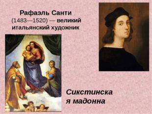 Рафаэль Санти (1483—1520)— великий итальянский художник Сикстинская мадонна