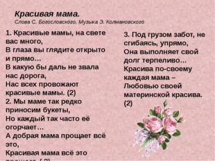 1. Красивые мамы, на свете вас много, В глаза вы глядите открыто и прямо… В