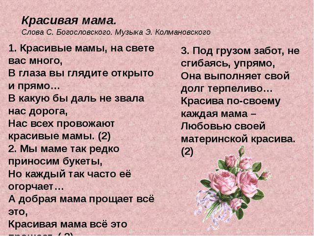 1. Красивые мамы, на свете вас много, В глаза вы глядите открыто и прямо… В...