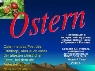 Презентация к интерактивному уроку «Празднование Пасхи в Германии и России».