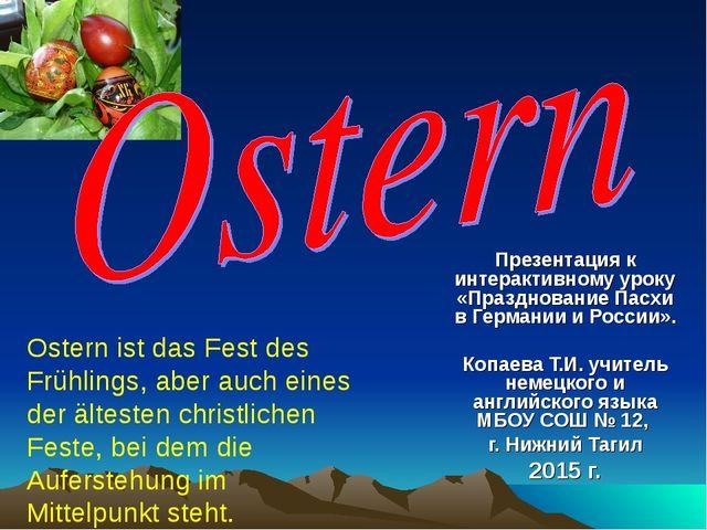 Презентация к интерактивному уроку «Празднование Пасхи в Германии и России»....