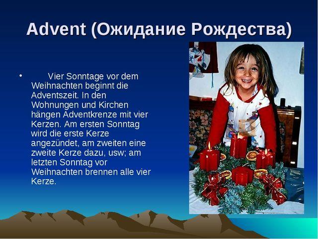 Advent (Ожидание Рождества)  Vier Sonntage vor dem Weihnachten beginnt die...