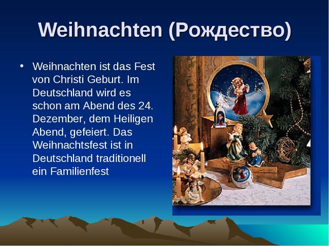 Weihnachten (Рождество) Weihnachten ist das Fest von Christi Geburt. Im Deuts...