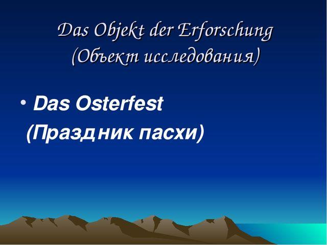 Das Objekt der Erforschung (Объект исследования) Das Osterfest (Праздник пасхи)