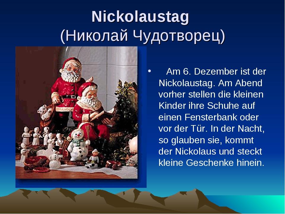 Nickolaustag (Николай Чудотворец)  Am 6. Dezember ist der Nickolaustag. Am A...