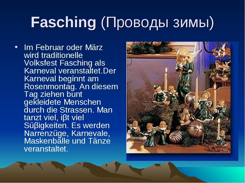 Fasching (Проводы зимы) Im Februar oder März wird traditionelle Volksfest Fas...
