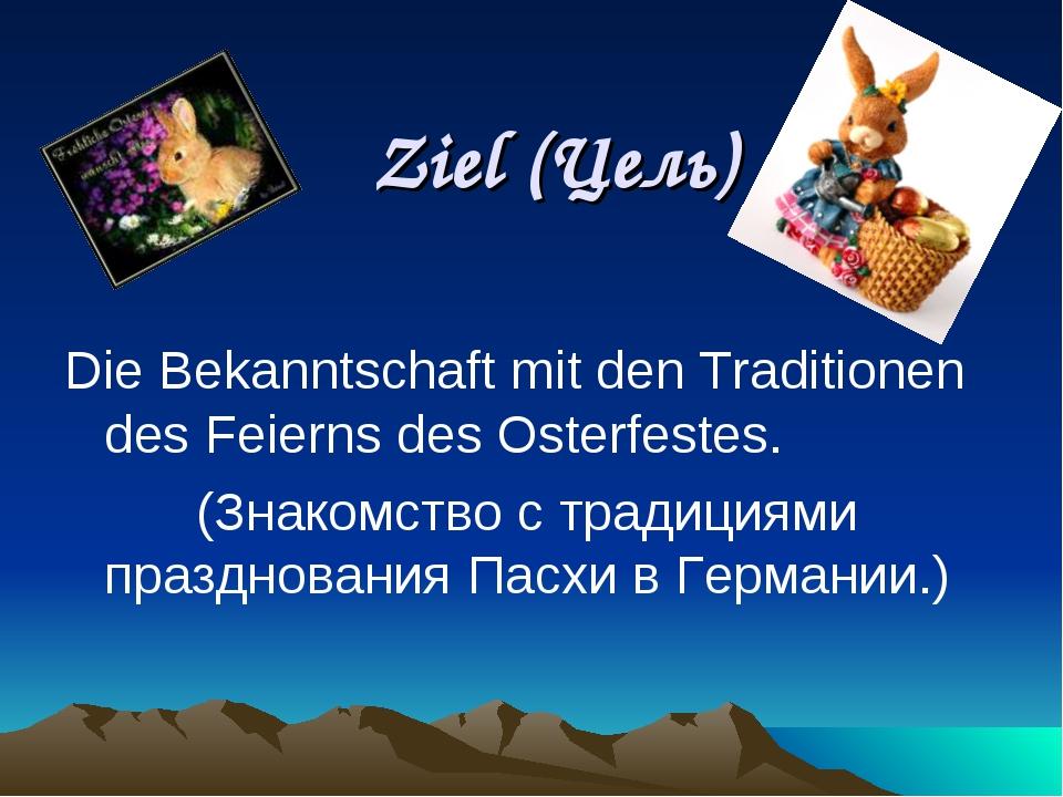 Ziel (Цель) Die Bekanntschaft mit den Traditionen des Feierns des Osterfeste...
