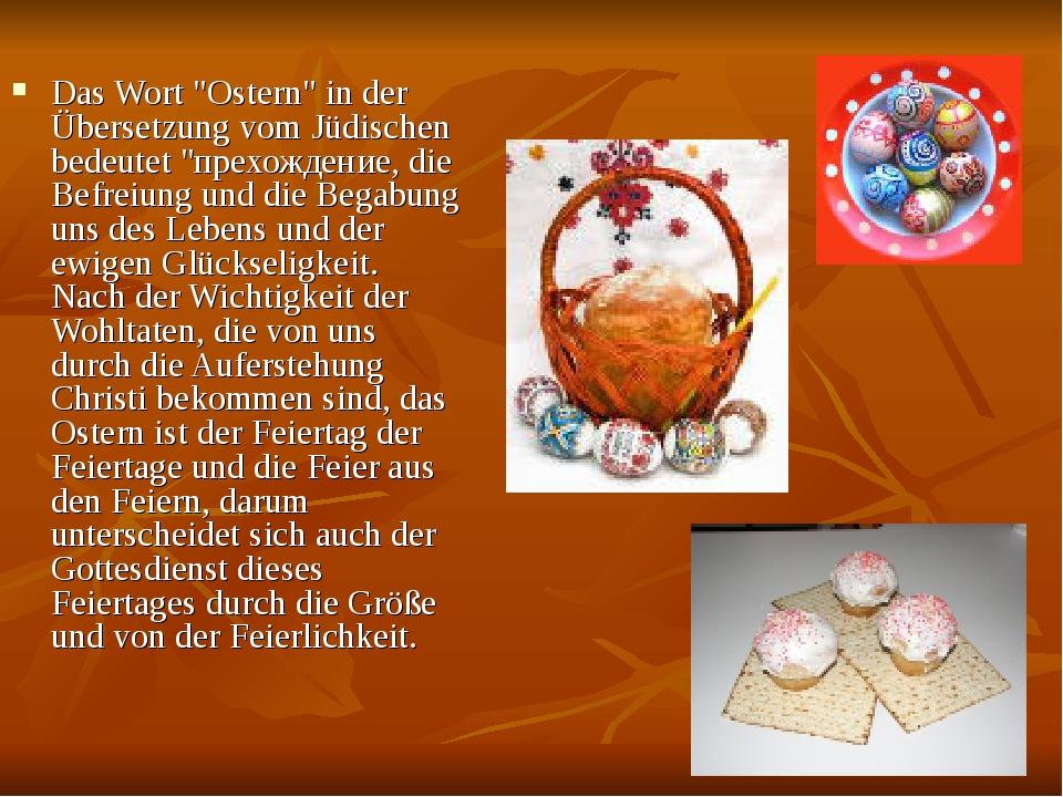 """Das Wort """"Ostern"""" in der Übersetzung vom Jüdischen bedeutet """"прехождение, die..."""