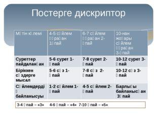 Постерге дискриптор 3-4 ұпай – «3» 4-6 ұпай – «4» 7-10 ұпай – «5» Мәтін көлем