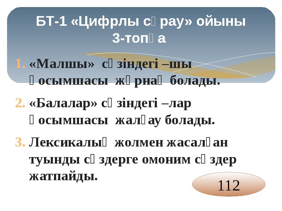 «Малшы» сөзіндегі –шы қосымшасы жұрнақ болады. «Балалар» сөзіндегі –лар қосым...