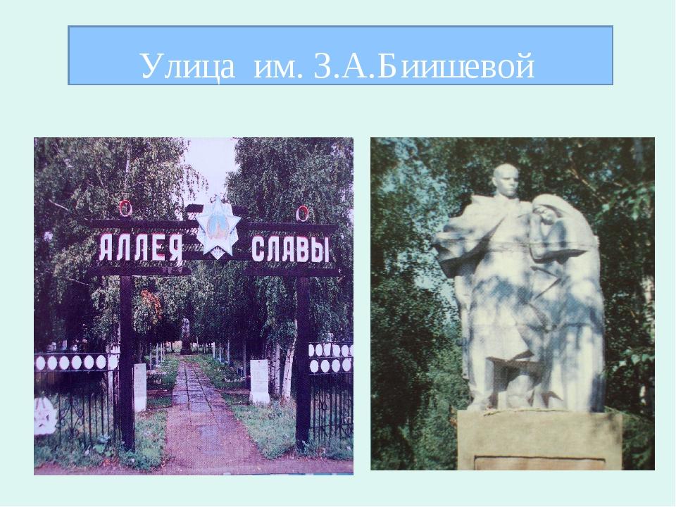 Улица им. З.А.Биишевой