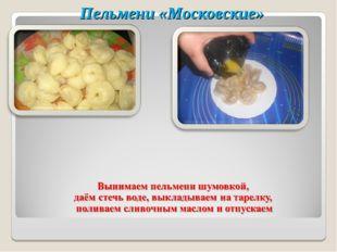Пельмени «Московские»