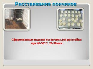 Сформованные изделия оставляем для расстойки при 40-50°С 20-30мин. Расстаива