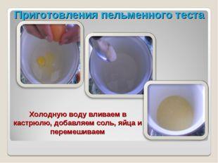 Приготовления пельменного теста Холодную воду вливаем в кастрюлю, добавляем с