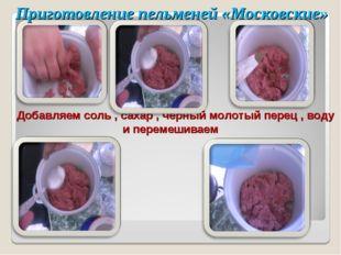 Добавляем соль , сахар , черный молотый перец , воду и перемешиваем Приготовл