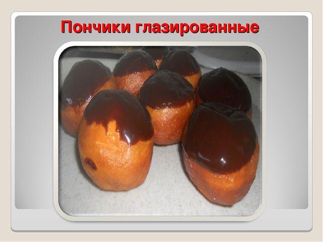 Пончики глазированные