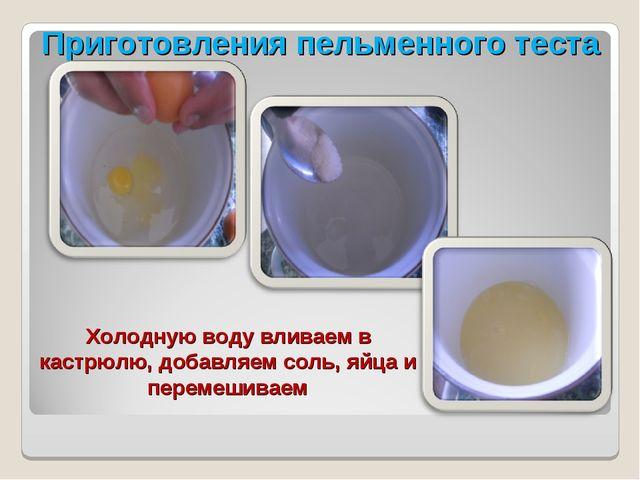 Приготовления пельменного теста Холодную воду вливаем в кастрюлю, добавляем с...