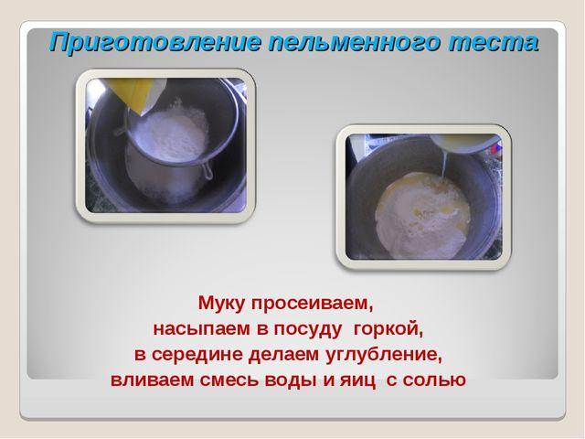 Приготовление пельменного теста Муку просеиваем, насыпаем в посуду горкой, в...