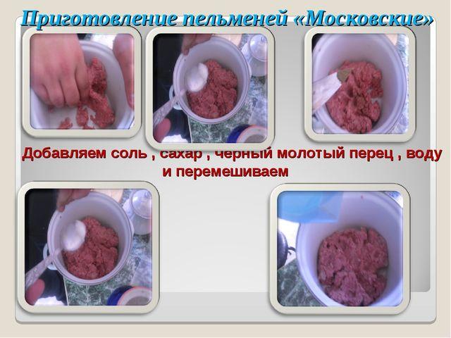 Добавляем соль , сахар , черный молотый перец , воду и перемешиваем Приготовл...