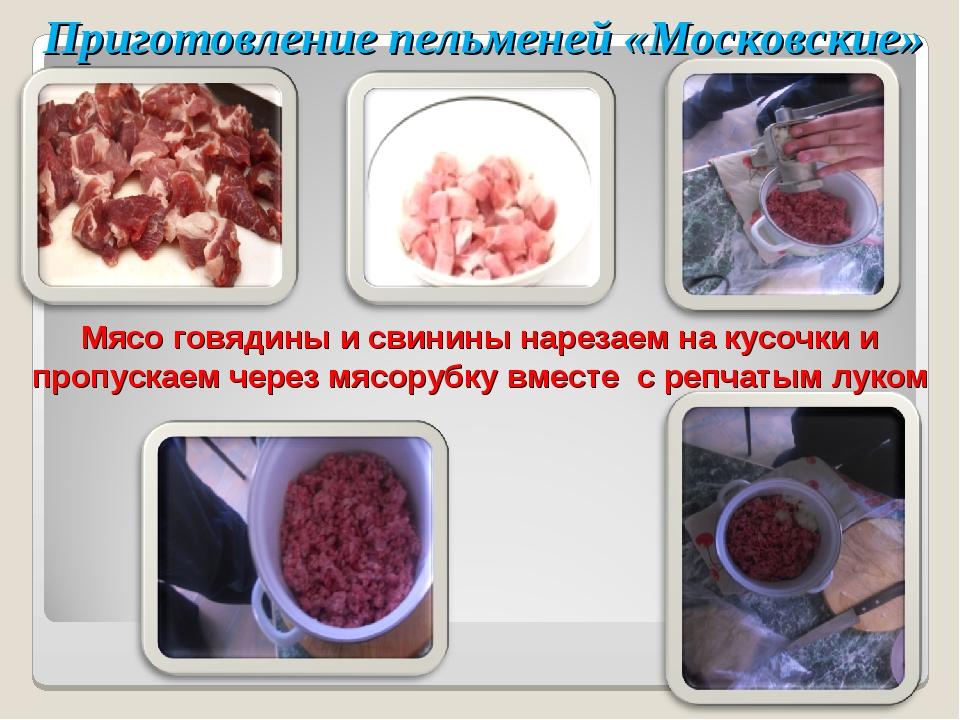 Приготовление пельменей «Московские» Мясо говядины и свинины нарезаем на кусо...