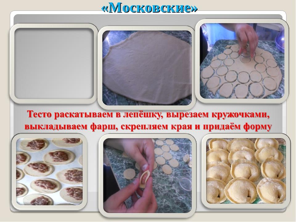 Формование пельменей «Московские»