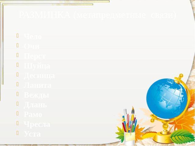 РАЗМИНКА (метапредметные связи) Чело Очи Перст Шуйца Десница Ланита Вежды Дла...