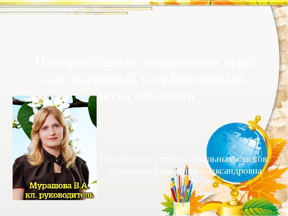 Интерактивная лекционная игра как активный и эффективный метод обучения Подго...