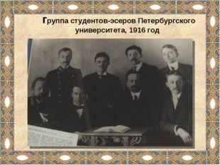 группа студентов-эсеров Петербургского университета, 1916 год
