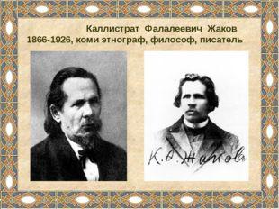 Каллистрат Фалалеевич Жаков 1866-1926, коми этнограф, философ, писатель