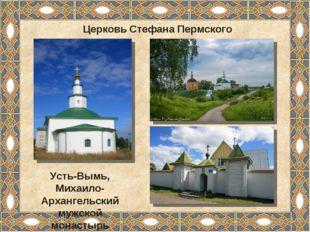 Усть-Вымь, Михаило-Архангельский мужской монастырь Церковь Стефана Пермского