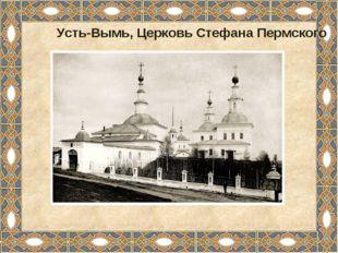 Усть-Вымь, Церковь Стефана Пермского