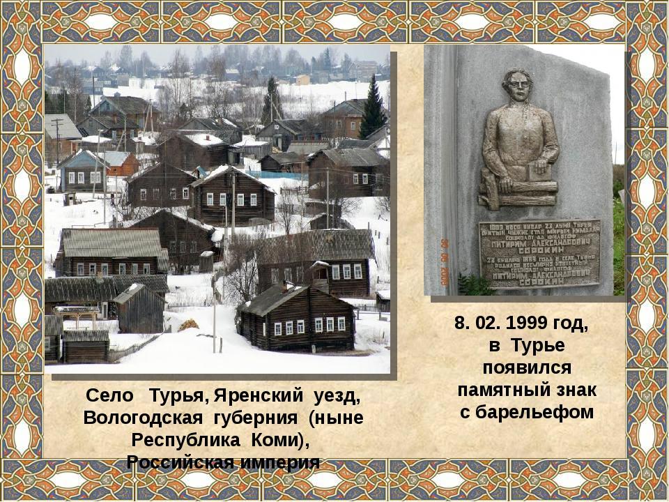 Cело Турья, Яренский уезд, Вологодская губерния (ныне Республика Коми), Росси...
