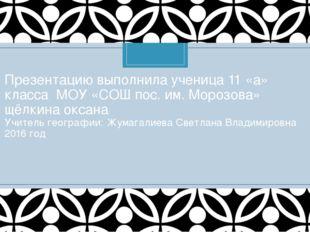 Презентацию выполнила ученица 11 «а» класса МОУ «СОШ пос. им. Морозова» щёлки