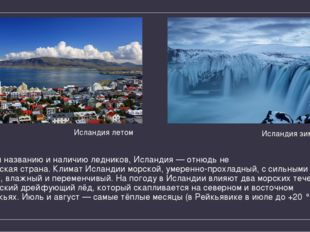 Вопреки названию и наличию ледников, Исландия— отнюдь не арктическаястрана.