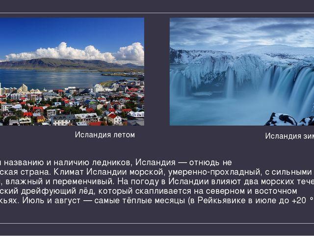 Вопреки названию и наличию ледников, Исландия— отнюдь не арктическаястрана....