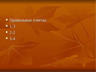 Правильные ответы: 1-3 2-2 3-4