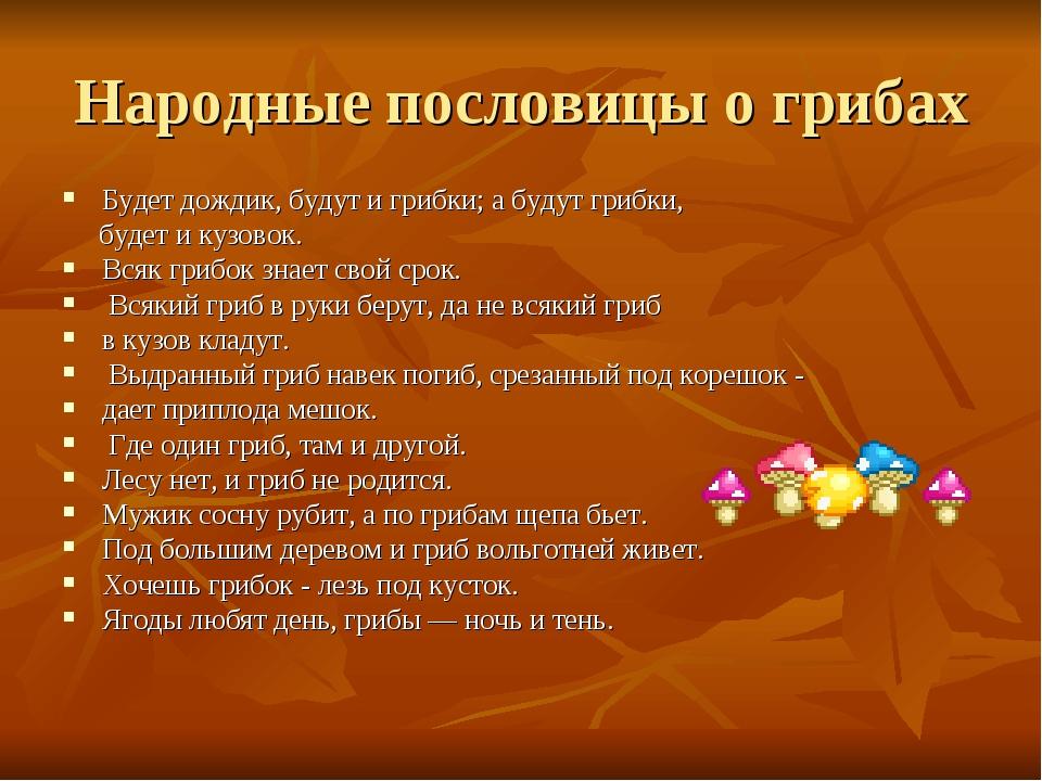 Народные пословицы о грибах Будет дождик, будут и грибки; а будут грибки, буд...