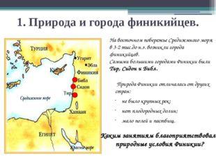 1. Природа и города финикийцев. Природа Финикии отличалась от других стран: н