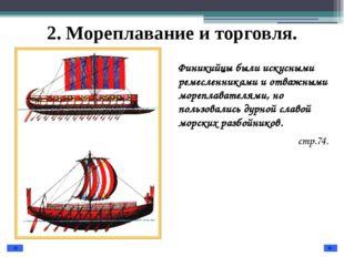 3. Финикийские колонии. В тех странах, где финикийцы постоянно бывали они ста
