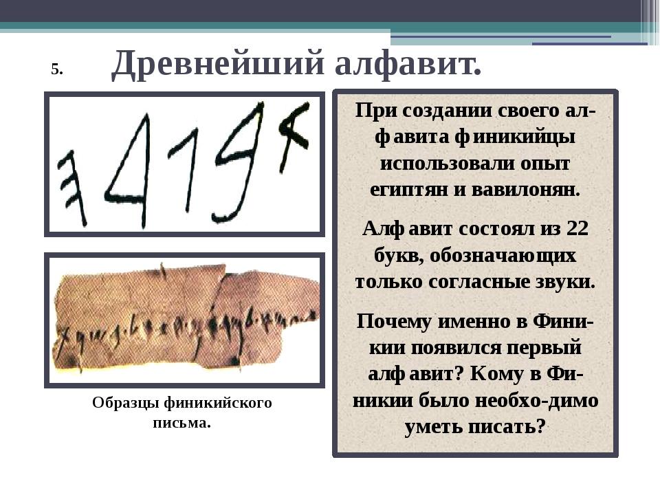 Древнейший алфавит. гимель мем далет Финикийцы первыми изобрели алфавит, в ко...