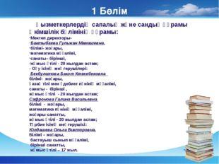 1 Бөлім Қызметкерлердің сапалық және сандық құрамы Әкімшілік бөлімінің құрамы