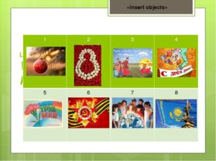 Lead-in: pronunciation drill What holidays are you know? «Insert objects» 1
