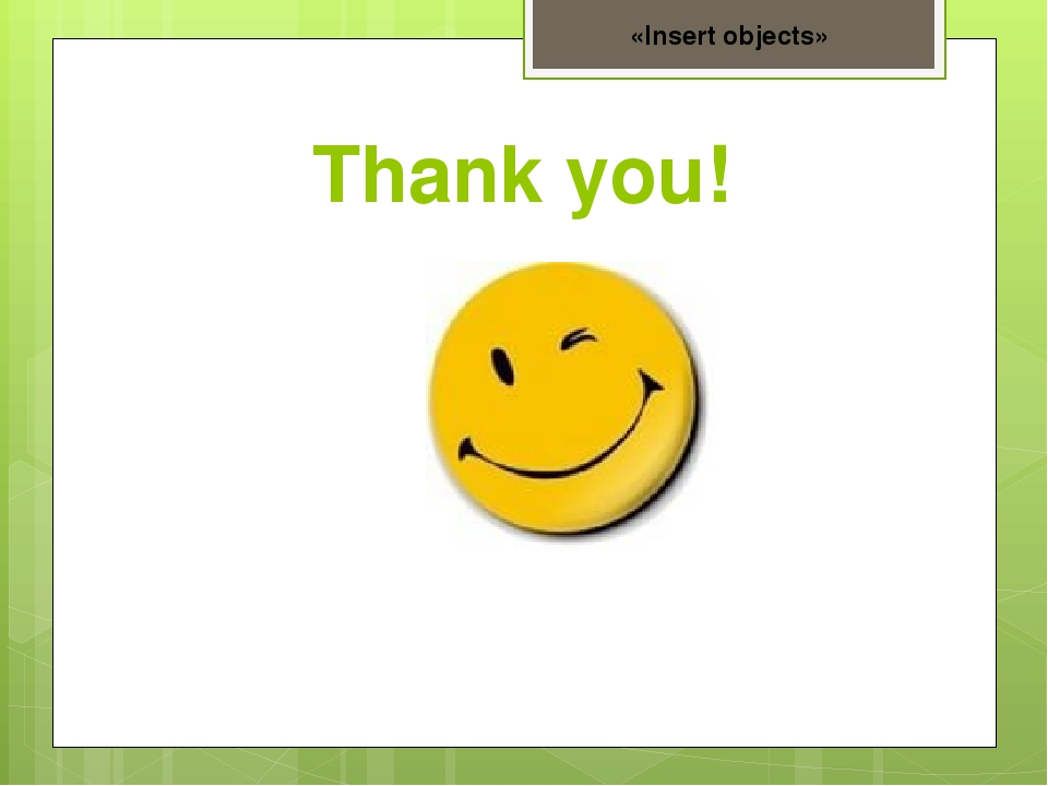 Thank you! «Insert objects»